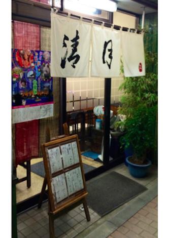 【入谷 清月(せいげつ)大衆食堂】