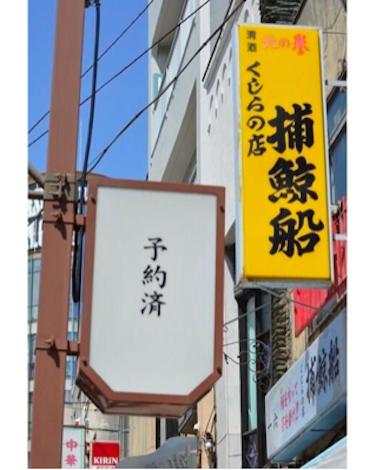 【浅草 捕鯨船 芸人看板 予約済】