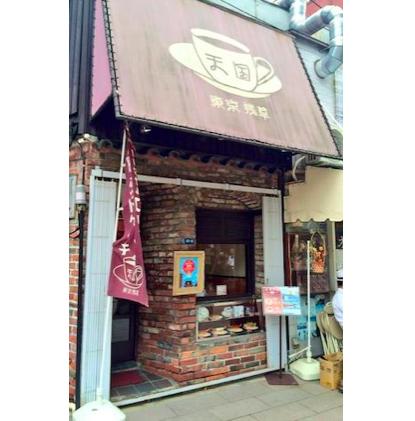 【浅草 天国 喫茶店】