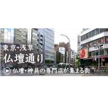 【浅草通り 仏具店 何故密集?】