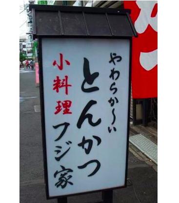 【浅草 とんかつ フジ家】