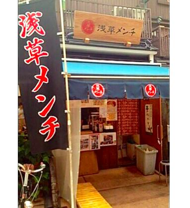 【浅草メンチ】