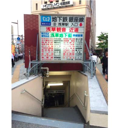 【浅草地下商店街 日本最古に!】