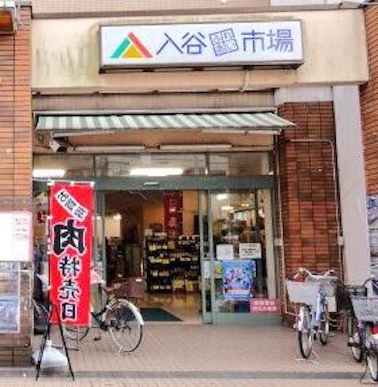 【入谷 入谷市場】