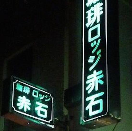 【浅草 ロッジ赤石 名前の由来】