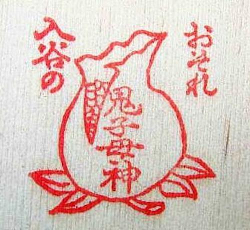 【入谷 鬼子母神 「鬼」の文字】