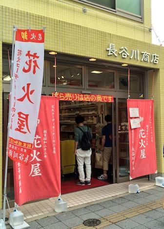 【浅草橋 蔵前 花火 長谷川商店】