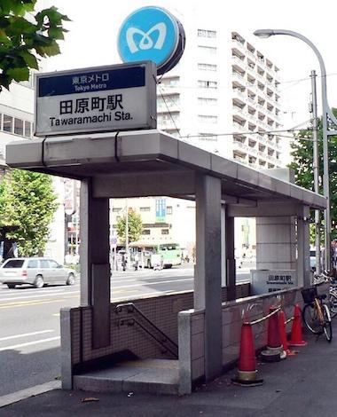 【田原町駅(たわらまちえき)由来】