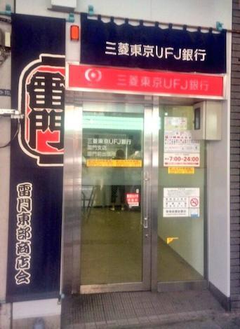 【浅草 三菱東京UFJ銀行 ATMが粋!?】