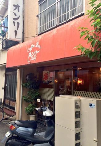 【喫茶店 オンリー 千束】