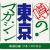 【浅草が  噂の!東京マガジンに出る!】