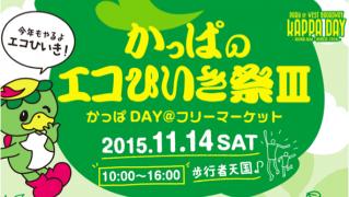 スクリーンショット 2015-11-11 11.44.45