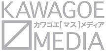 カワゴエ[マス]メディア