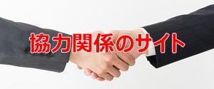 協力関係のサイト