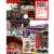 2月 浅草の主なイベント「節分」「東京マラソン」「江戸流しびな」他 2017年