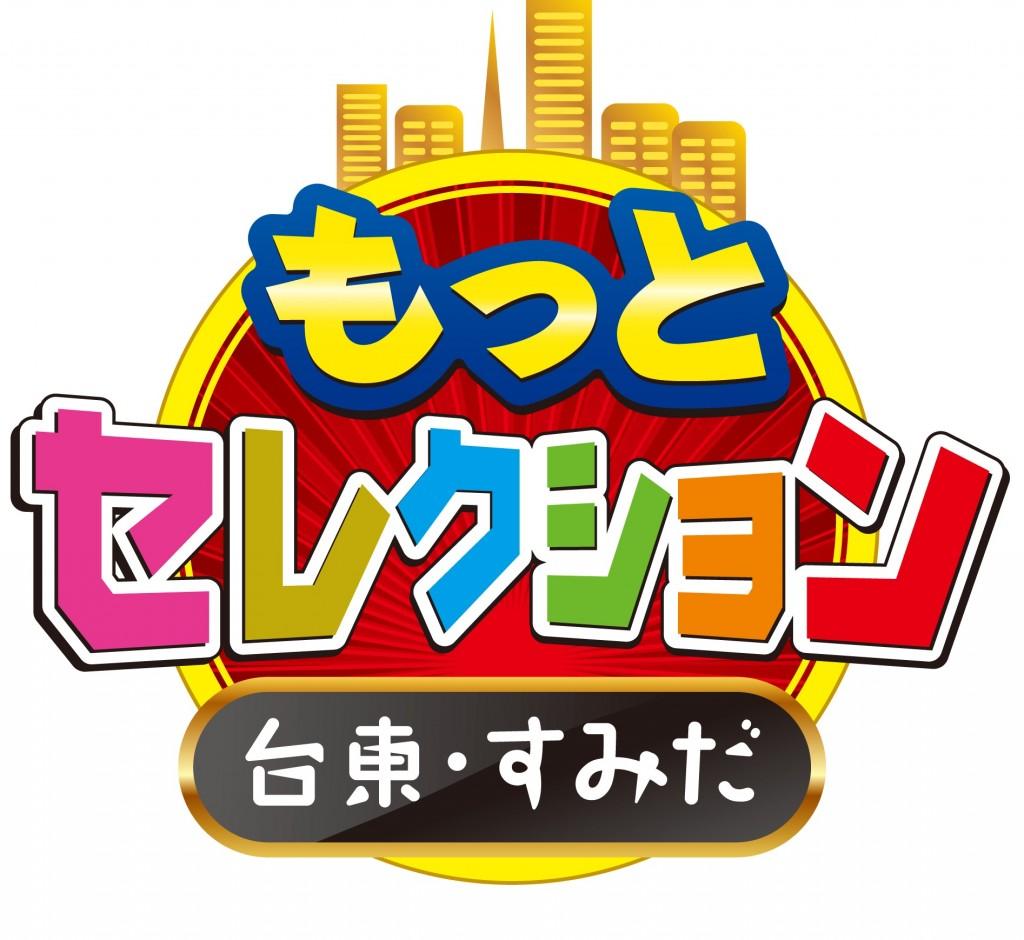 もっとセレクション_ロゴ/最終
