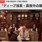 【浅草 喫茶店 ロッジ赤石 NHK出演】