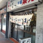 【浅草 菜苑(さいえん)純レバ丼】