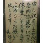 【浅草 うなぎ 色川 大将死去】