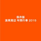 【保存版! 浅草周辺 年間行事 2015】