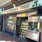 【浅草 竹松鶏肉店 なか焼】