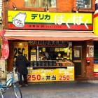 【浅草 怪しい激安250円弁当にトライしてみた!】