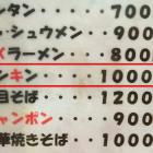 【愛川欽也の名前がつくメニューが浅草にある!】