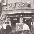 東洋館の前身 ストリップ劇場フランス座時代の貴重なエピソードが聞けるイベントがある!