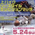 水上バイク宙返り「隅田川水面の祭典」今週末!