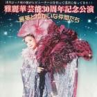 浅草の伝説の踊り子 雅麗華 芸能30周年記念公演  本日最終日 まだ間に合う!