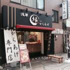 からあげ縁-YUKARI- 浅草総本店  浅草で創業し今では全国に30店以上の人気店に!