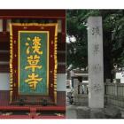 【浅草寺と浅草神社 読み方が違う】