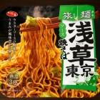 謎のカップ焼そば「旅麺 浅草東京ソース焼そば」ってどんな味? 食べてみた