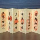 都営浅草線で開運神社を8つ回る「東京福めぐり」が開始! 体験してみた