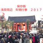 保存版! 浅草周辺 年間行事 2017