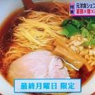 「麺屋 紅」の月1回だけの幻ラーメン! ついにマスコミに気づかれた!!