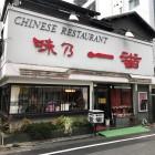 観光地浅草にありながら地元に愛された中華「味乃一番」が今日、1/22で閉店