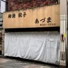 火災で休業中の名店「あづま」 再開を願う多くのあたたかい書き込み!