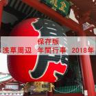 浅草周辺 年間行事一覧 2018  保存版