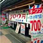 【浅草 理髪店 カットセブン】