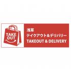 食べて応援! 浅草テイクアウト&デリバリー サイトOPEN!