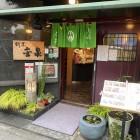 割烹「金泉」閉店! 創業117年の歴史に幕