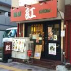浅草 麺屋 紅(くれない) ラーメンも旨いが「おつまみ」のレベルが凄い!
